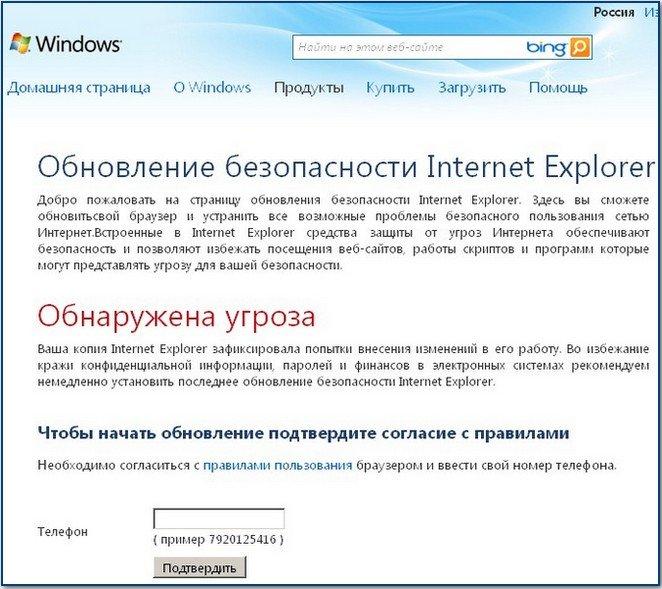 подмена страницы в интернет эксплорере замена